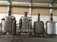 供應東莞外盤管反應釜 UV樹脂反應釜 UV樹脂生產設備