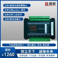 導軌安裝獨立八路溫度巡檢儀數據采集器