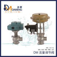 DMF流量调节阀 卫生级比例流量调节阀 数字定位器 远程控制