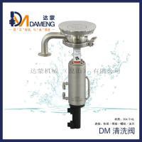 DMCV型清洗阀 卫生级气动 搅拌罐搅拌桨的冲洗阀
