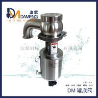 DMG罐底阀 卫生阀 45° 90° 法兰/焊接/快装式连接 无滞留