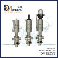 DMP防混阀 双座双密封防混阀 可外接CIP清洗 零泄漏 提高生产效率
