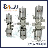 DMRD径向隔膜阀 罐底隔膜阀 多通道无堰式 PTFE波纹阀芯