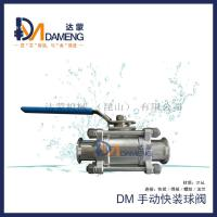 DMB電動球閥 不銹鋼球閥 高平臺球閥 全半包