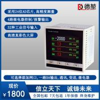四回路大彩屏高精度數顯智能溫度巡檢儀控制器