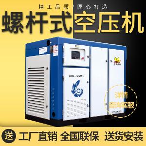 權偉螺桿式空壓機380v小型靜音無油高壓工業級永磁變頻空壓機10HP
