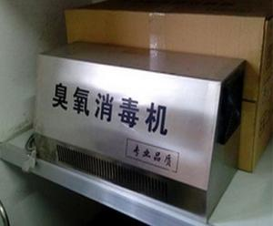 蘇州品牌 壁掛式臭氧空氣消毒機價格