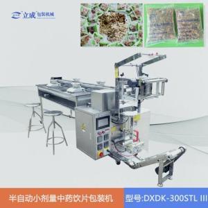 半自动小剂量中药饮片包装机DXDK-300STL III