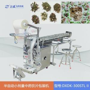 半自动小剂量中药饮片包装机DXDK-300STL II