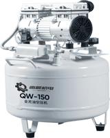 QW-150无油空压机