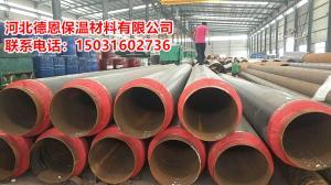 浙江省金华市兰溪市,直埋保温螺旋钢管,预制保温无缝钢管价低