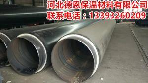 玻璃鋼架空地理保溫管廠家施工 高密度聚乙烯保溫管廠家報價