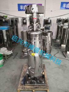 供应云南高速管式离心机GQ142R果胶提取型管式高速离心机