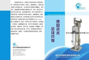 进口高速管式离心机GQ142RZ菌丝液固型管式离心机