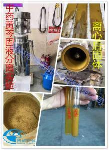 供应山东高速高速管式离心机GQ105菌丝型管式离心机