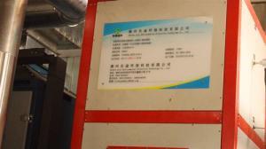 节能有机废气处理设备 VOCS大气处理设备推荐乐途环保