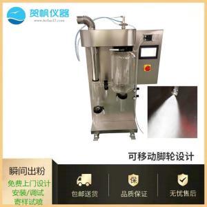 上海小型喷雾干燥机|小型喷雾干燥