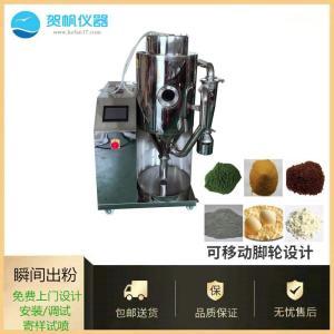 小型喷雾干燥机,实验室喷雾干燥机设备