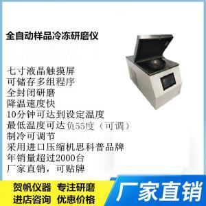 HF-48LD高通量冷凍組織研磨儀