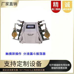 分液漏斗振蕩器HF-LZ6垂直凈化萃取裝置