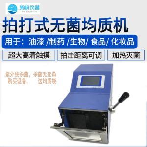 加熱滅菌型無菌均質器HF-09X