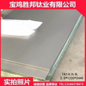 宝鸡供应钛板 TA1/TA2纯钛板 TC4钛合金板