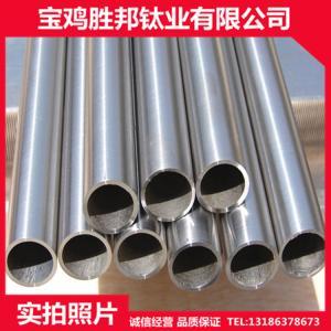 供应钛管 纯钛管 耐腐蚀换热管 TA1无缝管