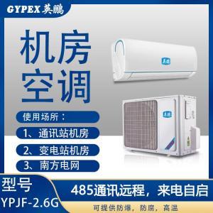 英鹏   机房空调壁挂式YPJF-2.6G