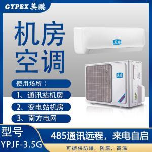 英鹏   深圳机房空调壁挂式YPJF-7.5G