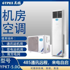 英鹏   惠州机房空调立柜式YPKT-5.0G