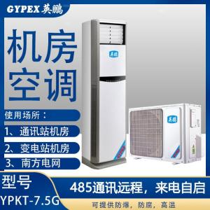 英鵬   汕尾機房空調立柜式YPKT-7.5G