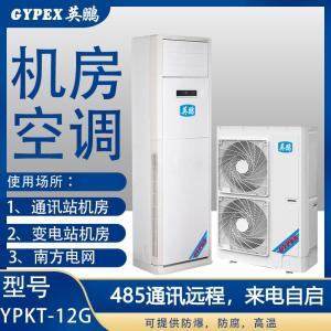 英鹏   汕头机房空调立柜式YPKT-12G
