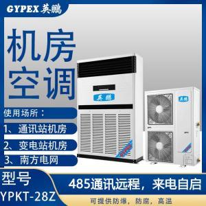 英鹏   潮州机房空调立柜式YPKT-28Z