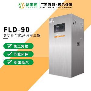 法莱德90kg节能模块蒸汽发生器全自动蒸汽锅炉蒸汽热源机
