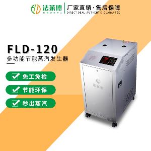 法莱德120kg节能模块蒸汽发生器全自动蒸汽锅炉蒸汽热源机