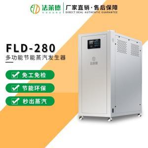 法莱德280kg模块节能蒸汽发生器低氮 蒸汽热源锅炉