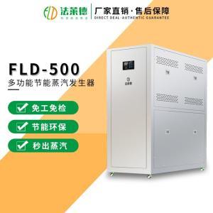 法莱德0.5吨模块节能蒸汽发生器低氮 蒸汽热源锅炉