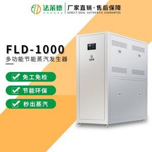 法莱德1吨模块节能蒸汽发生器低氮 蒸汽热源锅炉的拷贝