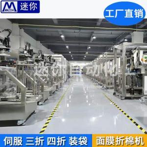 迷你廠家批發 面膜生產設備 面膜折疊入袋機 小型面膜折疊機 多功能面膜包裝機