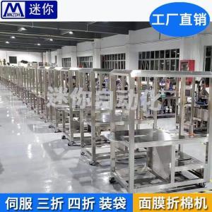 迷你廠家批發 面膜生產設備 面膜折膜包裝機 多功能面膜折棉機