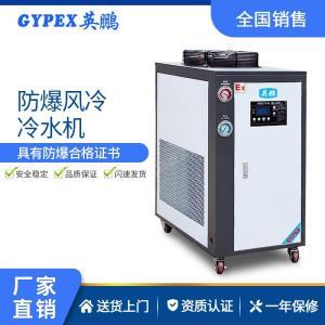 四川实验室风冷式-防爆冷水机