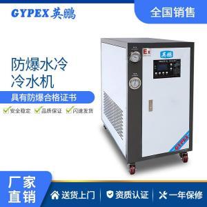 江西工業水冷式-防爆空調