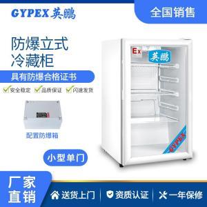 贵州厂防爆冰箱-立式冷藏柜