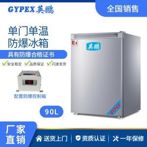 西安工业防爆冰箱50升(冷藏)