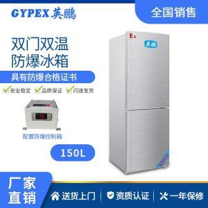 杭州实验室双温防爆冰箱100升