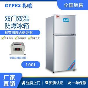 安徽实验室双温防爆冰箱150L