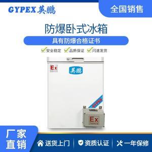 南京实验室卧式防爆冰箱100L