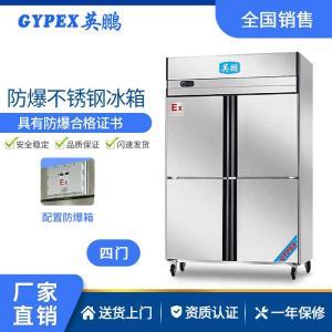 杭州实验室不锈钢防爆冰箱