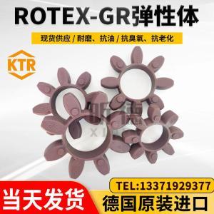 KTR原裝ROTEX彈性墊GR緩沖體GS聯軸器膠墊連軸器
