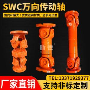 SWC伸縮焊接式萬向軸SWP整體式十字軸聯軸器重型輕型汽車